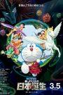 Doraemon: Nobita và Nước Nhật Thời Nguyên Thủy