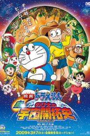 Nobita Và Lịch Sử Khai Phá Vũ Trụ