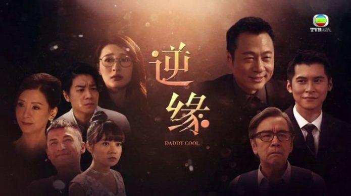 Phim Nghịch Duyên TVB 2018