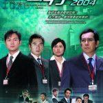 Đội Hành Động Liêm Chính 2004