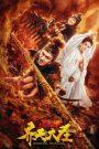 Tề Thiên Đại Thánh 2: Hỏa Diệm Sơn
