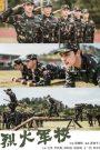 Trường Quân Đội Liệt Hỏa