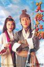 Tiếu Ngạo Giang Hồ 1996
