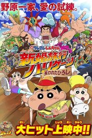 Shin Movie 27: Chuyến Trăng Mật Bão Táp – Giải Cứu Bố Hiroshi