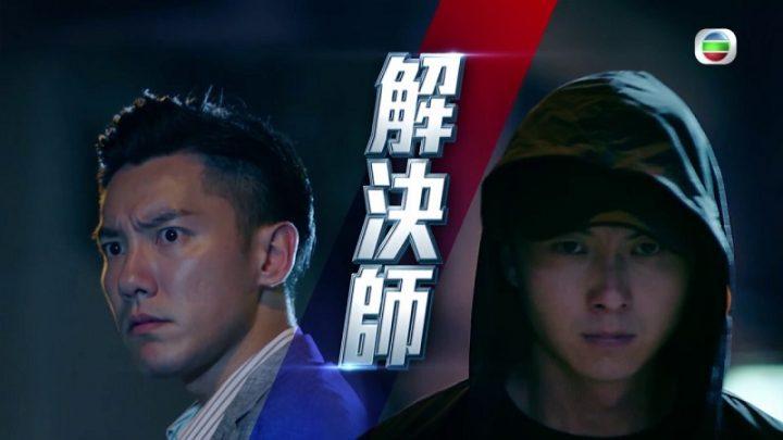 Chuyên Gia Giải Nan (2019) tvb