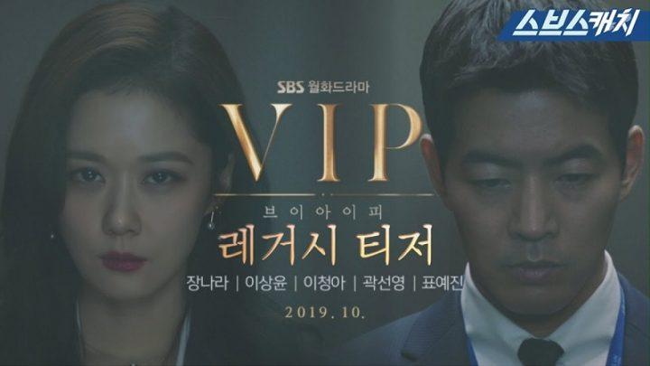 Khách Hàng Quan Trọng - VIP (2019)