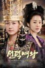 Nữ Hoàng Seon Deok